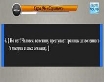 تلاوة سورة العلق مع ترجمة معانيها إلى اللغة الروسية  ( القارئ ياسين )