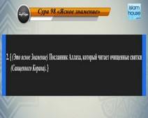 تلاوة سورة البينة مع ترجمة معانيها إلى اللغة الروسية ( القارئ حاتم فريد الواعر )