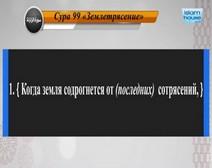 تلاوة سورة الزلزلة مع ترجمة معانيها إلى اللغة الروسية ( القارئ صالح البدير )