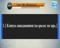 تلاوة سورة العاديات مع ترجمة معانيها إلى اللغة الروسية ( القارئ مشاري بن راشد العفاسي )