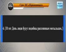تلاوة سورة القارعة مع ترجمة معانيها إلى اللغة الروسية ( القارئ عبد الله بن عبد الرحمن )