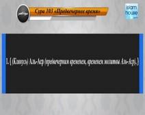 Перевод суры аль-'Аср на русский язык с чтением Абд ар-Рахман ибн Джамаль аль-Авси