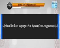 Перевод суры аль-Хумаза на русский язык с чтением Машари бин Рашида аль-Афаси