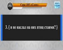 Перевод суры аль-Филь на русский язык с чтением Машари бин Рашида аль-Афаси