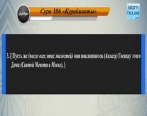 Перевод суры Курайш на русский язык с чтением Машари бин Рашида аль-Афаси