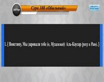 Перевод суры аль-Кяусар на русский язык с чтением Абд ар-Рахман ибн Джамаль аль-Авси