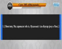 Перевод суры аль-Кяусар на русский язык с чтением Машари бин Рашида аль-Афаси