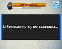 Перевод суры аль-Кяфирун на русский язык с чтением Али аль-Хузейфи