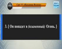 Перевод суры аль-Масад на русский язык с чтением Машари бин Рашида аль-Афаси