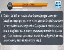 تلاوة سورة الحشر وترجمة معانيها إلى اللغة الروسية (القارئ العشري عمران)
