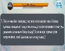 تلاوة سورة الصف وترجمة معانيها إلى اللغة الروسية ( القارئ جمعان العصيمي )