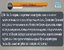 تلاوة سورة الجمعة وترجمة معانيها إلى اللغة الروسية (القارئ مشاري بن راشد العفاسي)