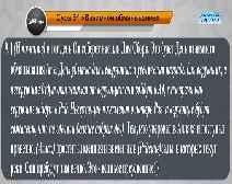 تلاوة سورة التغابن وترجمة معانيها إلى اللغة الروسية (القارئ مشاري بن راشد العفاسي)