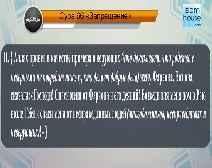 تلاوة سورة التحريم وترجمة معانيها إلى اللغة الروسية (القارئ محمد صديق المنشاوي)