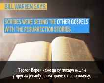 Доказ да је данашња Библија измењена
