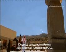 Биографија посланика Мухаммеда 01 (Арапи у предисламско доба)