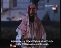Биографија посланика Мухаммеда 14 - Увод у прву битку муслимана