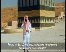 Биографија посланика Мухаммеда 28 - Опросни Хаџџ