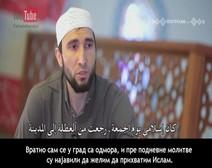 Са Кур'аном сам спознао истину - Мухаммед, Јерменијa