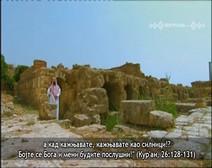 قصص الأنبياء ( الحلقة 05 ) قصة هود عليه السلام