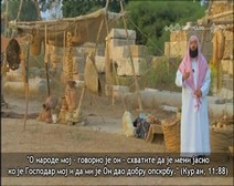 قصص الأنبياء ( الحلقة 11 ) قصة شعيب عليه السلام