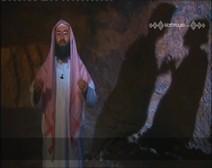 قصص الأنبياء ( الحلقة 13 ) قصة يوسف عليه السلام ( الجزء 2 )