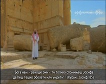 قصص الأنبياء ( الحلقة 14 ) قصة يوسف عليه السلام ( الجزء 3 )