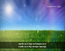المصحف المرتل مع ترجمة معانيه إلى اللغة الصربية ( 05 ) سورة المائدة