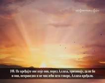 المصحف المرتل مع ترجمة معانيه إلى اللغة الصربية ( 06 ) سورة الأنعام