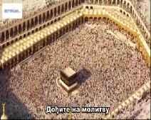 Превод  значења  езана, исламског  позива на молитву