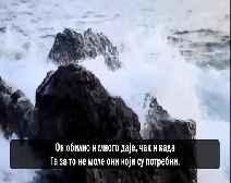 Божија лепа имена -  Племенити