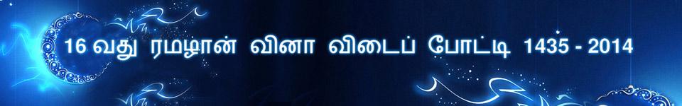 16 வது ரமழான் வினா விடைப் போட்டி 1435 - 2014