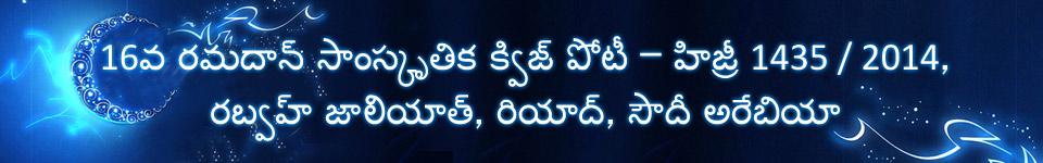 16వ రమదాన్ సాంస్కృతిక క్విజ్ పోటీ – హిజ్రీ 1435 / 2014, రబ్వహ్ జాలియాత్, రియాద్, సౌదీ అరేబియా