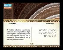 المصحف المرتل مع ترجمة معانيه إلى اللغة الفلبينية التجالوج ( الجزء 16 ) المقطع 1