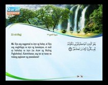 المصحف المرتل مع ترجمة معانيه إلى اللغة الفلبينية التجالوج ( الجزء 17 ) المقطع 8