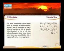 المصحف المرتل مع ترجمة معانيه إلى اللغة الفلبينية التجالوج ( الجزء 20 ) المقطع 7
