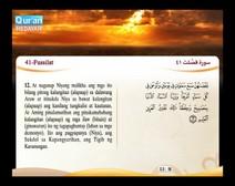 المصحف المرتل مع ترجمة معانيه إلى اللغة الفلبينية التجالوج ( الجزء 24 ) المقطع 7