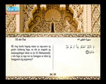 المصحف المرتل مع ترجمة معانيه إلى اللغة الفلبينية التجالوج ( الجزء 27 ) المقطع 2
