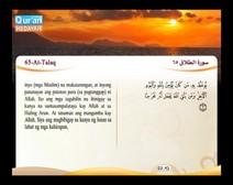 المصحف المرتل مع ترجمة معانيه إلى اللغة الفلبينية التجالوج ( الجزء 28 ) المقطع 7