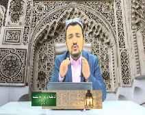مكانة الأسرة في الإسلام (الحلقة 10 - الجزء الأول)