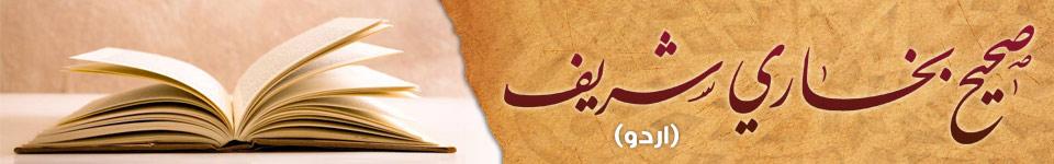 صحیح بخاری شریف