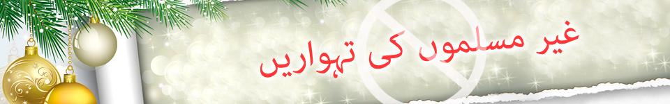 غیر مسلموں کی تہواریں