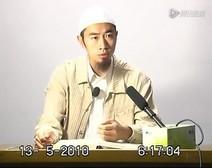 《布哈里圣训》中文讲解系列   知识章7