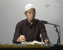 《布哈里圣训》中文讲解系列   知识章8