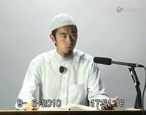 《布哈里圣训》中文讲解系列   知识章9