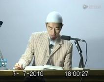 《布哈里圣训》中文讲解系列 知识章13