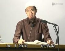 《布哈里圣训》中文讲解系列 知识章15