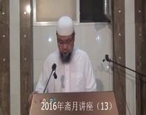 سلسلة دروس رمضانية 1437هـ ( الحلقة 13 ) أعمال القلوب